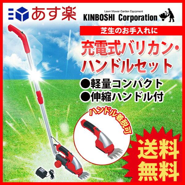 キンボシ ゴールデンスター 充電式バリカン・ハンドルセット GSD-100Li ランキング 入賞【あす楽対応】