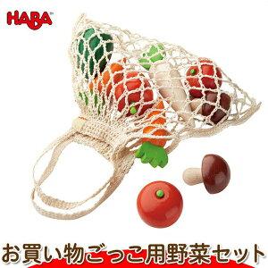 ごっこ遊び ままごと 学習 ハバ HABA ショッピングセット野菜 HA3841 知育玩具 おもちゃ 木製 知育 0歳 1歳 1歳半 2歳 3歳 4歳 5歳 木のおもちゃ 男の子 女の子 男 女 子供 誕生日 プレゼント おまま