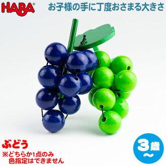 Hubba HABA wooden toys grapes HA1375 10P11Jan14