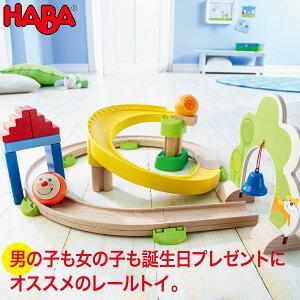 ハバ HABA クラビュー・ファーストセット HA300439 送料無料 知育玩具 おもちゃ 1歳 2歳 3歳 木製 車 乗り物 レール 誕生日プレゼント