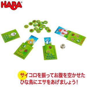 ボードゲーム 学習 学習トイ ハバ HABA はらぺこフォーゲル HA302368 知育玩具 パーティーゲーム テーブルゲーム カードゲーム 知育 おもちゃ 男の子 女の子 男 女 小学生 3歳 4歳 5歳 6歳 プレゼ