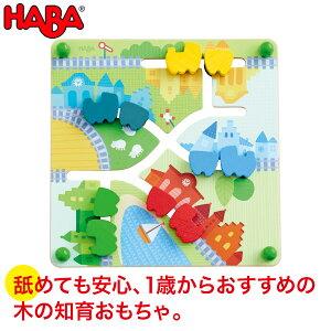 ハバ HABA スライドボード・トレイン HA303851 ベビー 赤ちゃん 知育玩具 おもちゃ 1歳 2歳 3歳 木のおもちゃ 木製 出産祝い 積み木 学習トイ 学習