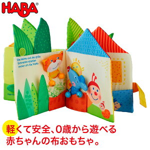 新生児 0ヵ月 布おもちゃ 布絵本 6ヵ月 12ヵ月 ハバ HABA スクロースブック・リトルリーフハウス HA304129 布おもちゃ 新生児 0ヵ月 ベビー 赤ちゃん 知育玩具 おもちゃ 布絵本 0歳 1歳 2歳 出産祝