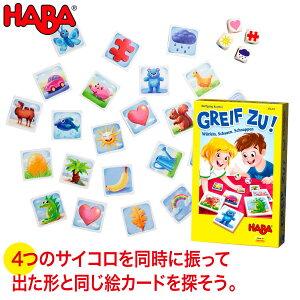 ボードゲーム 小学生 学習 学習トイ ハバ HABA いそいでさがそう HA304262 知育玩具 パーティーゲーム テーブルゲーム カードゲーム 知育 おもちゃ 男の子 女の子 男 女 3歳 4歳 5歳 6歳 プレゼン