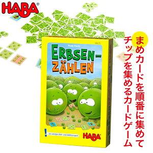 ボードゲーム 学習 学習トイ ハバ HABA マメであれ HA304275 知育玩具 パーティーゲーム テーブルゲーム カードゲーム 知育 おもちゃ 男の子 女の子 男 女 小学生 3歳 4歳 5歳 6歳 プレゼント 誕生