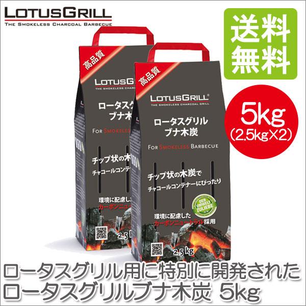 【送料無料・2個セット】ハーフェレ HAFELE ロータスグリルブナ木炭 5kg(2.5kg×2) LK-2500J-2【あす楽対応】 バーベキュー BBQ