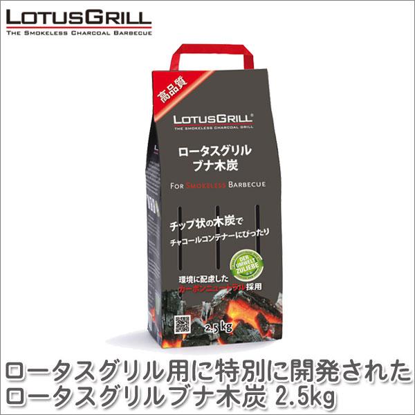 ハーフェレ HAFELE ロータスグリルブナ木炭 2.5kg LK-2500J【あす楽対応】 バーベキュー BBQ