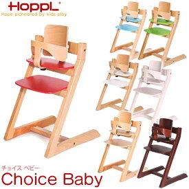 HOPPL(ホップル) Choice Baby Chair チョイスベビー チェア 木製 椅子 7か月から大人用 CH-BABY 送料無料 一歳 クリスマスプレゼント 子供 男の子 女の子 赤ちゃん 0歳 ベビー 子供 家具 出産祝い 1歳 1歳半 2歳 3歳 4歳 5歳 誕生日プレゼント 小学生