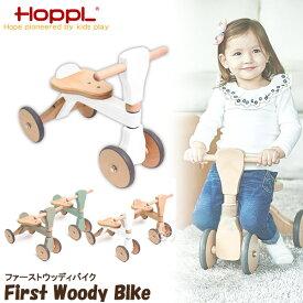 HOPPL(ホップル) FIRSTWOODY BIKE(ファースト ウッディバイク) 木製 自転車 WDY02 乗用玩具