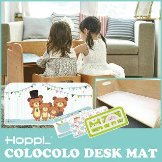 HOPPL(hoppuru)COLOCOLO DESK轱轆轱轆地桌子專用的桌子墊子mat CL-DESK-MAT