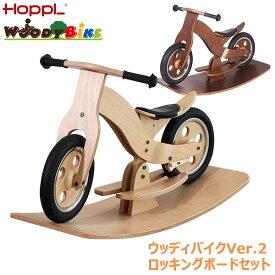 HOPPL(ホップル) WOODY BIKE(ウッディバイク)Ver.2 ロッキングボードセット 木製 自転車 WDY03 乗用玩具 送料無料