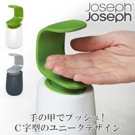 ジョゼフジョゼフ JosephJoseph C-ポンプ 850536 850543