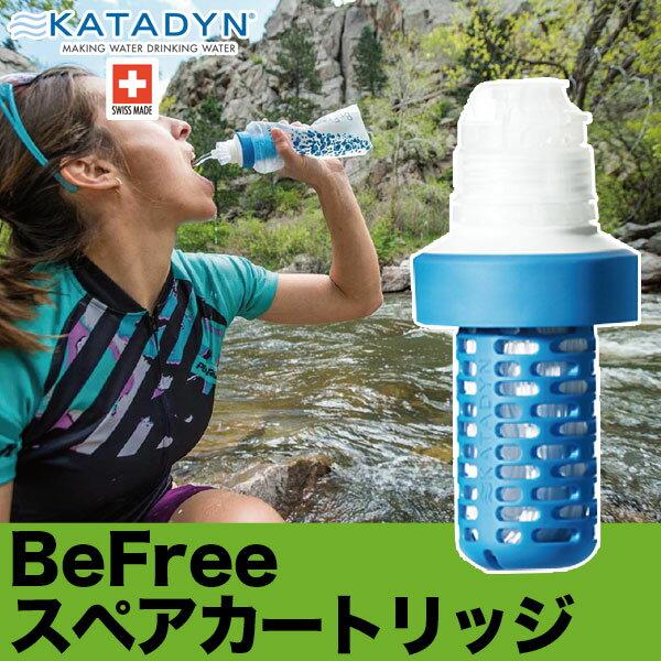 KATADYN(カタダイン) BeFree ビーフリー 浄水器 スペアカートリッジ 12854