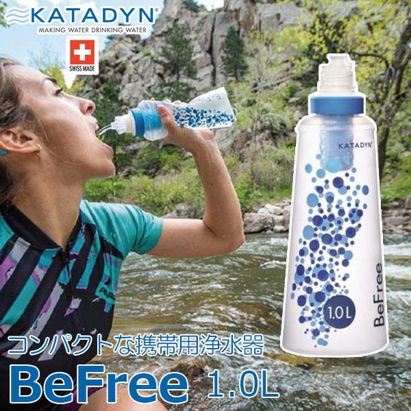 【正規品・軽量、コンパクト設計】KATADYN(カタダイン) BeFree ビーフリー 浄水器 1.0L 12990