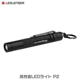 【正規品・5+2年保証付】LEDLENSER レッドレンザー 高性能LEDライト P2