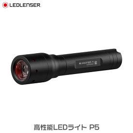 【正規品・5+2年保証付】LEDLENSER レッドレンザー 高性能LEDライト P5