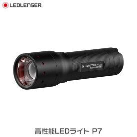 【正規品・5+2年保証付】LEDLENSER レッドレンザー 高性能LEDライト P7