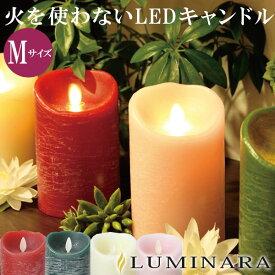 ルミナラ LUMINARA LEDキャンドル ピラーキャンドル Mサイズ LM201-IV 送料無料【あす楽対応】