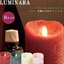 ルミナラ LUMINARA LEDキャンドル ピラーキャンドルタイプ Mサイズ LM202