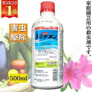 芝生 殺虫剤 スミチオン乳剤 500ml 3083074 【あす楽対応】