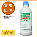日本曹達(株) カルホス乳剤 100ml 3102353
