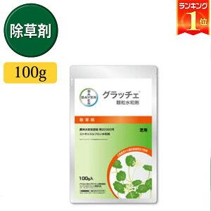 芝生 除草剤 グラッチェ顆粒水和剤 100g 4822037 【あす楽対応】 送料無料