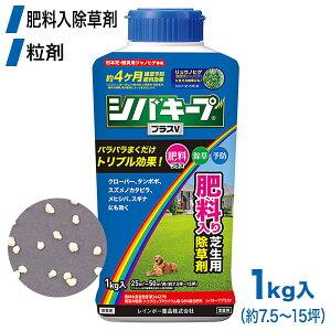 芝生 除草剤 シバキーププラスV 1kg 4903471101879 【あす楽対応】 レインボー薬品 土壌処理型