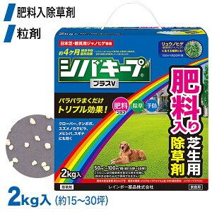 芝生 除草剤 シバキーププラスV 2kg 4903471101886 【あす楽対応】 レインボー薬品 土壌処理型