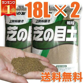 Fine soil gained by sieving 18L *2 4941518001904 of the Kanuma interest product turf