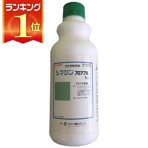 芝生 除草剤 シマジン フロアブル 3873027【あす楽対応】 送料無料