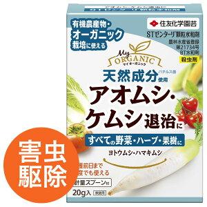 芝生 殺虫剤 STゼンターリ顆粒水和剤20g 4975292602125 【あす楽対応】