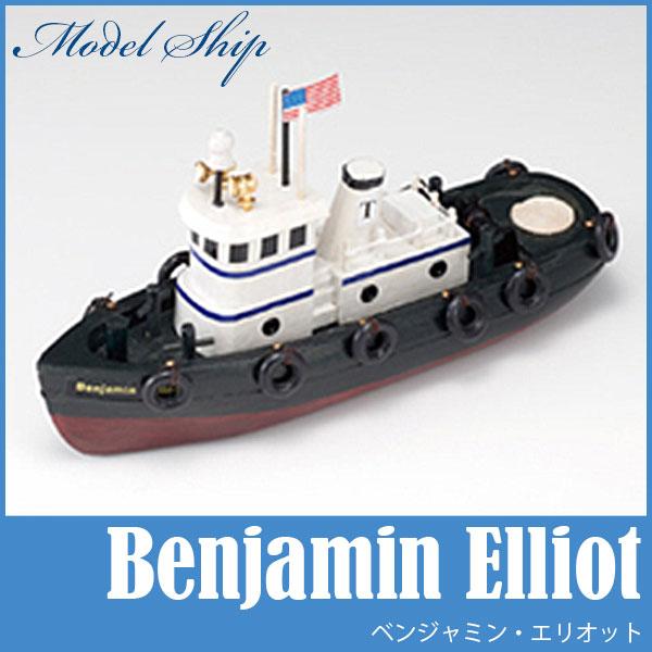 あおぞら(AOZORA) MODEL SHIP 20 ベンジャミン エリオット(Benjamin Elliot) 木製 模型 船 BenjaminElliot