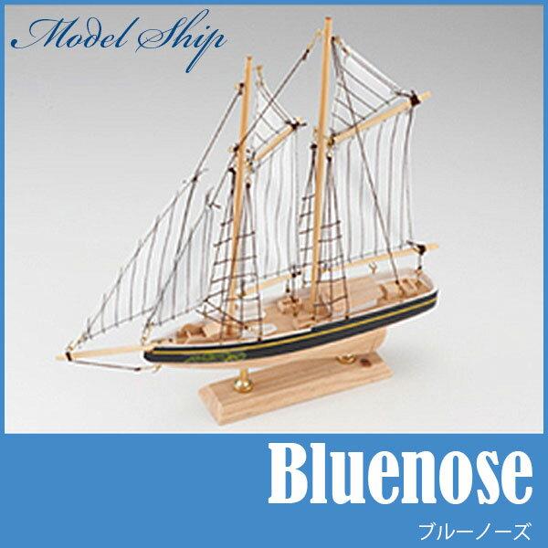 あおぞら(AOZORA) MODEL SHIP 30 ブルーノーズ(Bluenose) 木製 模型 船 Bluenose