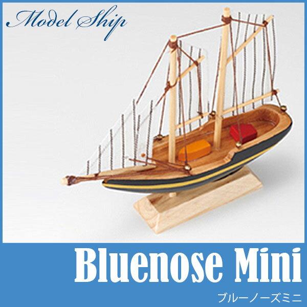 あおぞら(AOZORA) MODEL SHIP 12 ブルーノーズ ミニ(BluenoseMini) 木製 模型 船 BluenoseMini