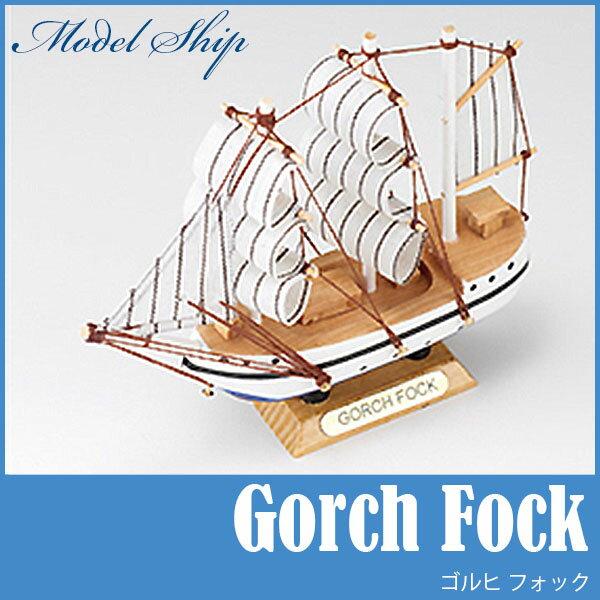 あおぞら(AOZORA) MODEL SHIP 12 ゴルヒ フォック(Gorch Fock) 木製 模型 船 GorchFock