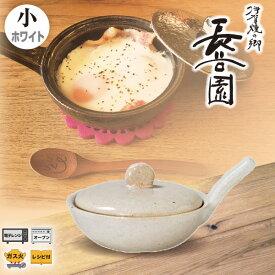 目玉焼き用土鍋 長谷園 伊賀焼 エッグベーカー ホワイト 小 NCK-59 新生活 一人暮らし 陶器 耐熱皿 食器 直火