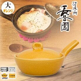 目玉焼き鍋 土鍋 伊賀焼 長谷園 エッグベーカー大 オレンジ NCK-70 新生活 一人暮らし 陶器 耐熱皿 食器 直火 電子レンジ・トースターでも使える