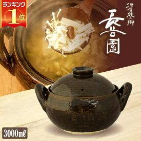 長谷園 伊賀焼 スープ土鍋 アメ NCK-82 直火専用 (鍋、グリル) 送料無料 土鍋 ご飯 5合 炊飯 おしゃれ 可愛い オーブン使用可
