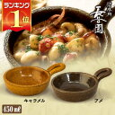 長谷園 伊賀焼 アヒージョパン 直火可 オーブン可 グラタン皿 陶器 片手鍋 NCK-85 NCK-86