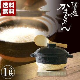 かまどさん 1合炊き 長谷園 伊賀焼 直火専用 NCT-02 【あす楽対応】 一合炊き 土鍋 ご飯 炊飯 専用
