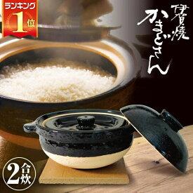 長谷園 伊賀焼 かまどさん 二合炊き 直火専用 NCT-03【あす楽対応】 ご飯鍋 炊飯 土鍋