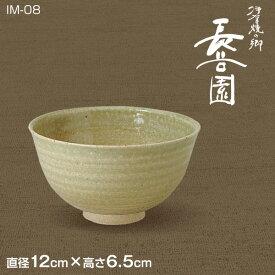 長谷園 土灰 飯碗 丸 NIM-08