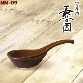 長谷園 アメ釉 大レンゲ(台付) NNM-09