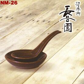 長谷園 アメ釉 小レンゲ(皿付) NNM-26