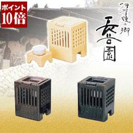 長谷園 茶香炉 角型 IO-11 IO-12 IO-13