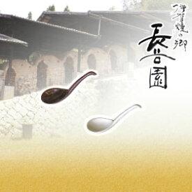 長谷園 口福 小レンゲ NNS-06