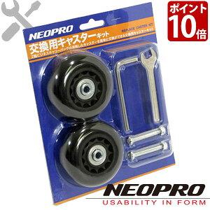 ネオプロ NEOPRO MULTI キャリーバッグ専用キャスター交換キット 2-049