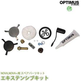 アウトドア キャンプ BBQ グランピング 登山 トレッキング OPTIMUS(オプティマス) メンテナンス エキステンシブキット 11018
