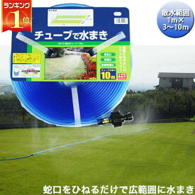 【6/21から26はエントリーでポイント最大12倍】タカギ 散水チューブ10m G410【あす楽対応】
