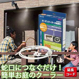 ミストシャワー 屋外 タカギ ガーデンクーラー 延長セット G702【あす楽対応】
